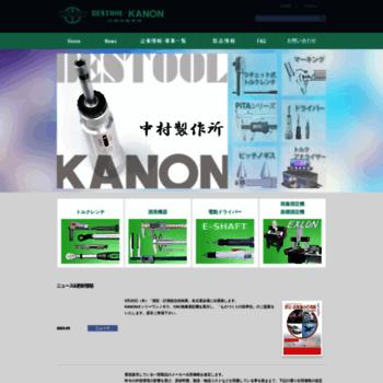 Bestool-kanon.co.jp thumbnail