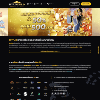 Веб сайт betflixgold.com