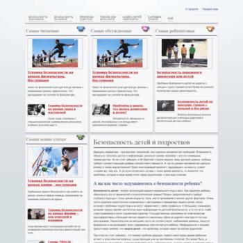 Bezopasnost-detej.ru thumbnail