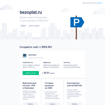 Bezoplat.ru thumbnail