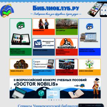 Biblioclub.ru thumbnail