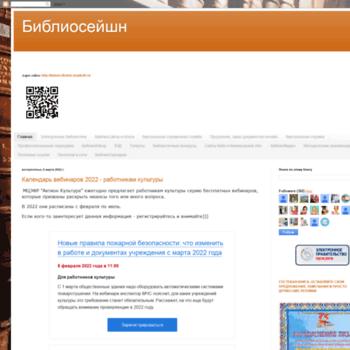 Веб сайт bibliosejshn.blogspot.com