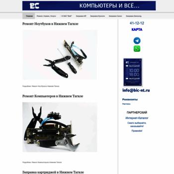 Веб сайт bic-nt.ru