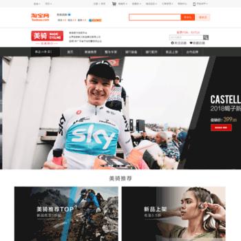 Bicyc.cn thumbnail
