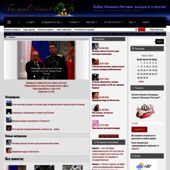 Веб сайт big-rostov.ru