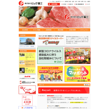 Bigfuji.co.jp thumbnail