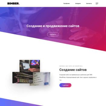 Веб сайт bimber86.ru