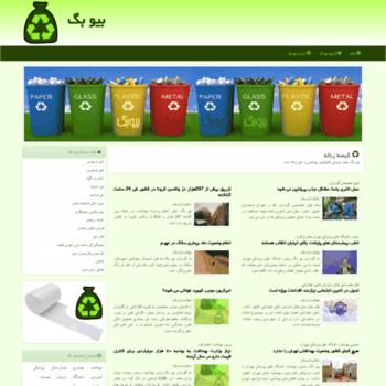 Biobag.ir thumbnail