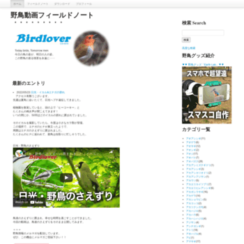 Birdlover.jp thumbnail