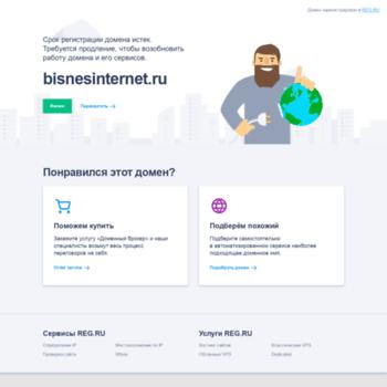 Веб сайт bisnesinternet.ru