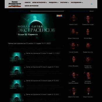 Веб сайт bitva-ex.ru