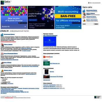 Biysk24.ru thumbnail