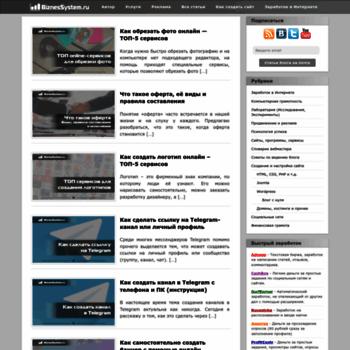 Веб сайт biznessystem.ru