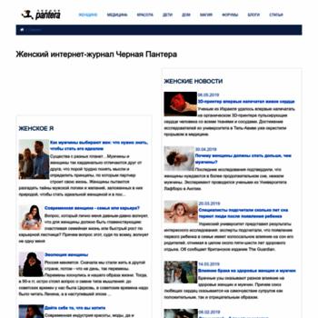 Веб сайт blackpantera.ru