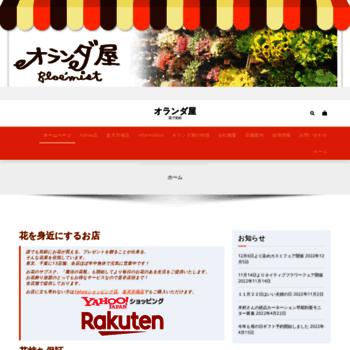 Bloemist.jp thumbnail