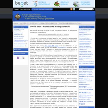 Веб сайт blog.d2craft.ru