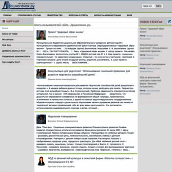 Blog.dohcolonoc.ru thumbnail