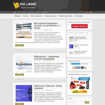Веб сайт blogibiznes.ru