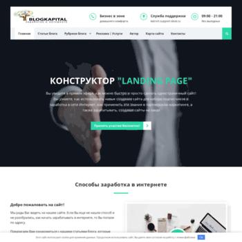 Blogkapital.ru thumbnail