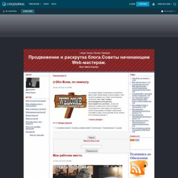 Веб сайт blogsfera.livejournal.com