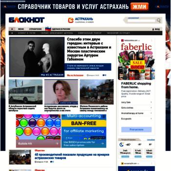 Веб сайт bloknot-astrakhan.ru