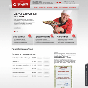 Веб сайт blox.ru