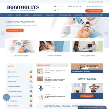 Bogomoletsclinic.com.ua thumbnail