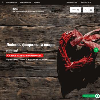 Веб сайт bolshie-razmeri.ru