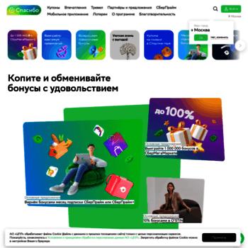 Bonus-spasibo.ru thumbnail