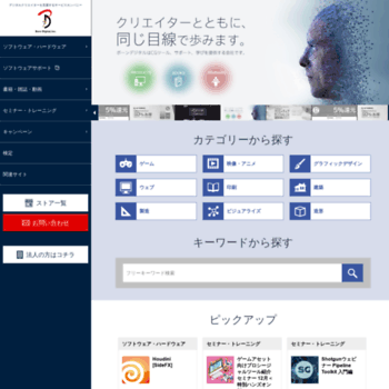 Borndigital.co.jp thumbnail