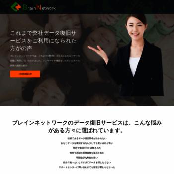 Brain-network.ne.jp thumbnail