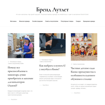 Brand-outlet.com.ua thumbnail