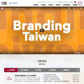Branding-taiwan.tw thumbnail