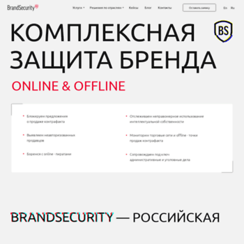 Brandsecurity.ru thumbnail