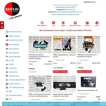 Broin.ru thumbnail
