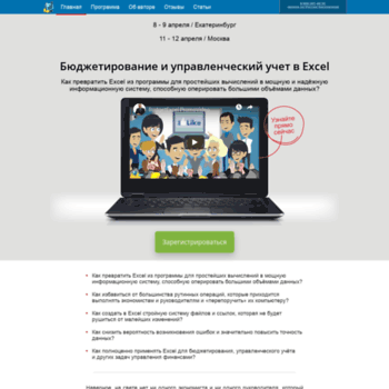 Budget-excel.ru thumbnail