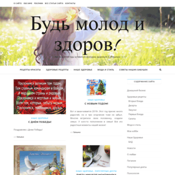 Budmolod-i-zdorov.ru thumbnail