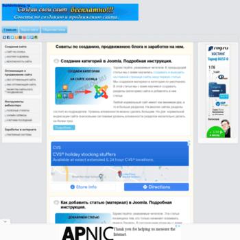 Веб сайт buildsiteblog.ru