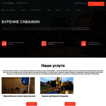 Веб сайт burenie-ural.ru
