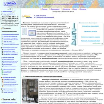 Buroviki.ru thumbnail