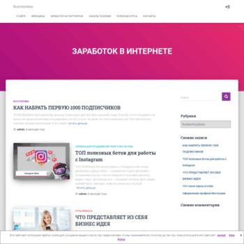 Веб сайт businesideas.ru