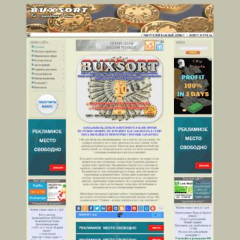 Веб сайт buxsort.narod.ru