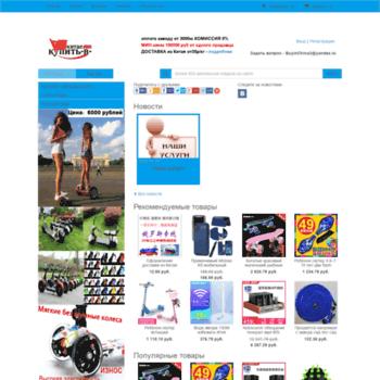 Buy-in-china.ru thumbnail