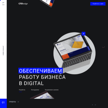 Веб сайт cadesign.ru