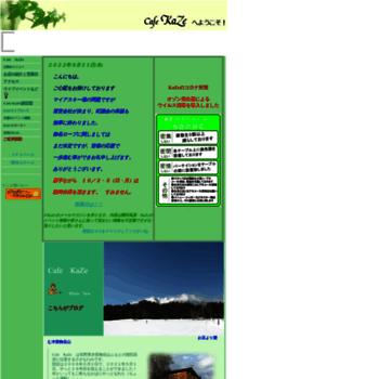 Cafekaze.jp thumbnail