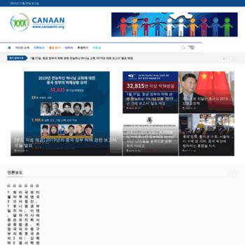 Canaanhr.org thumbnail