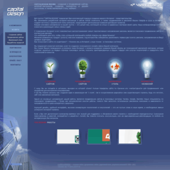 Веб сайт capitaldesign.ru