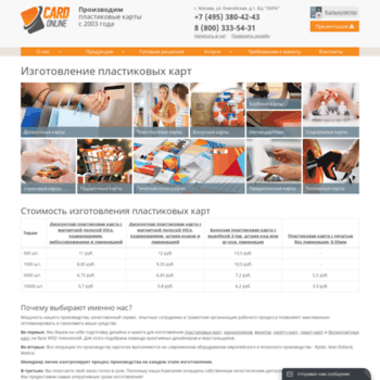 Card-online.ru thumbnail