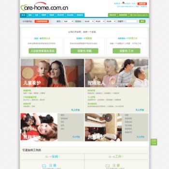 Care-home.com.cn thumbnail