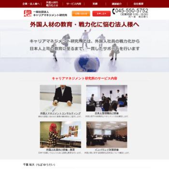 Careermanagement.jp thumbnail
